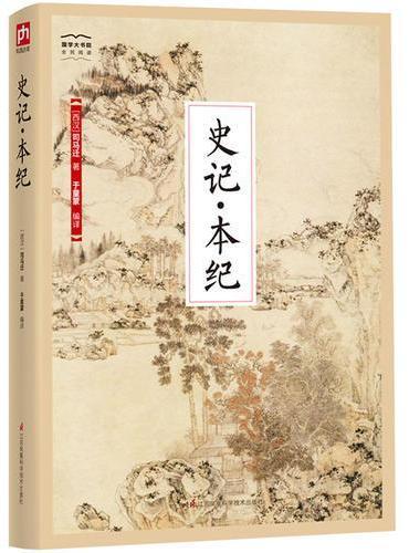 史记·本纪-国学大书院