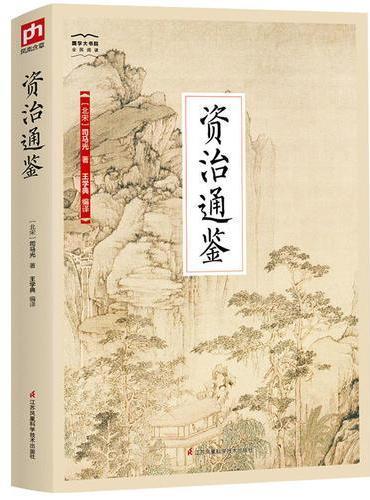 资治通鉴-国学大书院