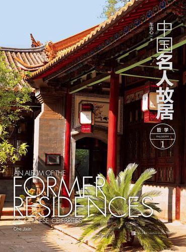 中国名人故居﹒哲学