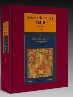 中国唐卡文化档案·昌都卷