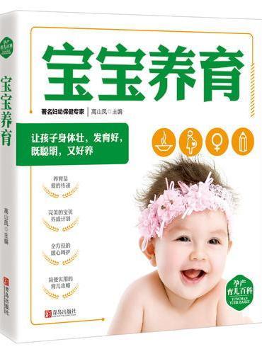 孕产育儿百科(共10册)——宝宝养育