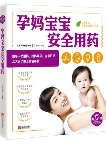 孕产育儿百科(共10册)——孕妈宝宝安全用药