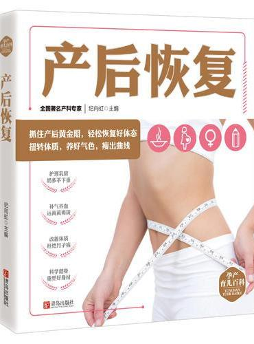 孕产育儿百科(共10册)——产后恢复