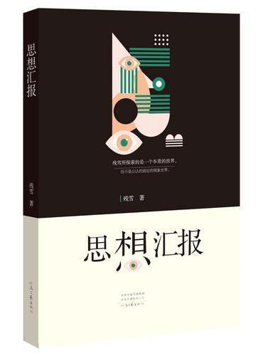 中国当代作家中短篇小说典藏:思想汇报