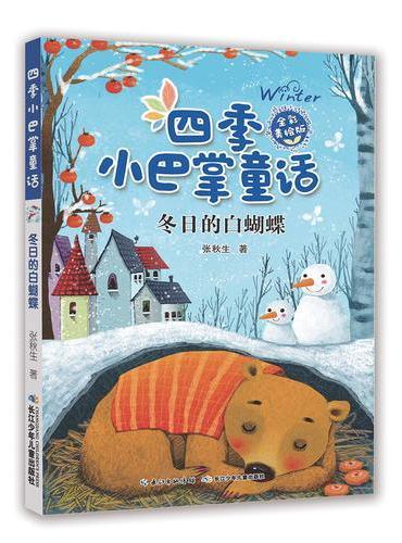 四季小巴掌童话·冬日的白蝴蝶(全彩美绘版)