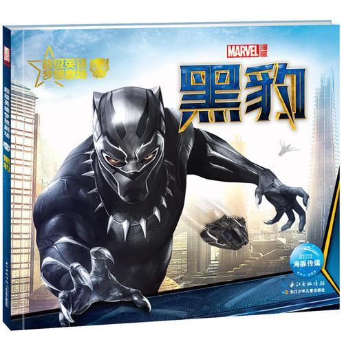 超级英雄梦想剧场:黑豹