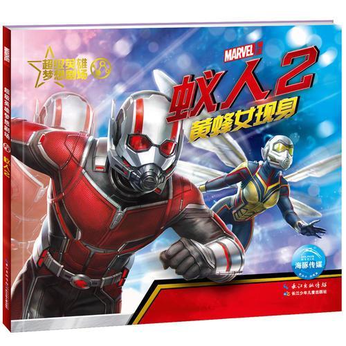超级英雄梦想剧场:蚁人2