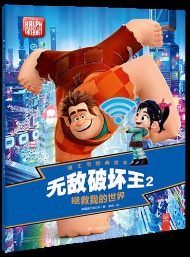 迪士尼经典绘本. 无敌破坏王2. 拯救我的世界
