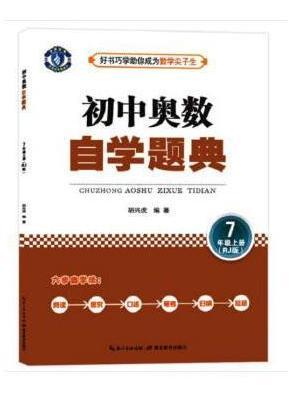 初中奥数 自学题典 7年级上册(RJ版)人教版