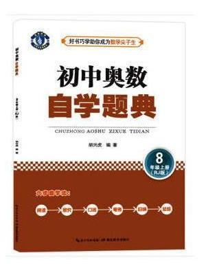 初中奥数 自学题典 8年级上册(RJ版)人教版