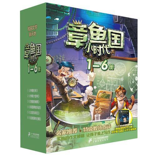 章鱼国小时代升级版1-6套装