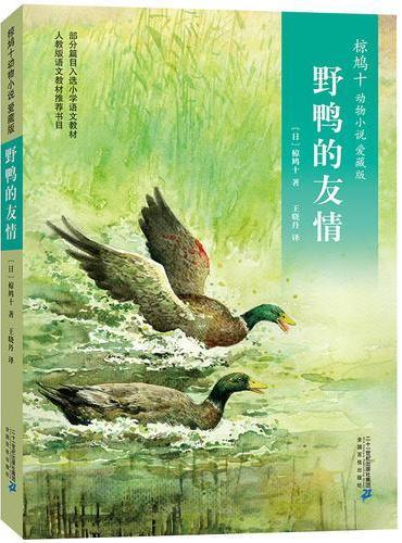 椋鸠十动物小说 爱藏本10 野鸭的友情