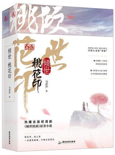 倾世桃花印(全2册)