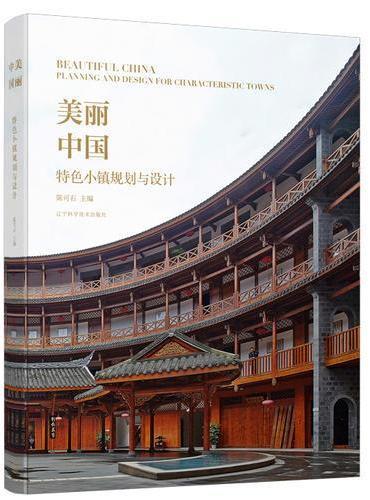 美丽中国——特色小镇规划与设计