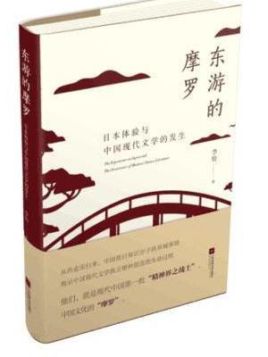 东游的摩罗.日本体验与中国现代文学的发生