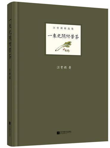 一束光阴付苦茶-汪曾祺精选集