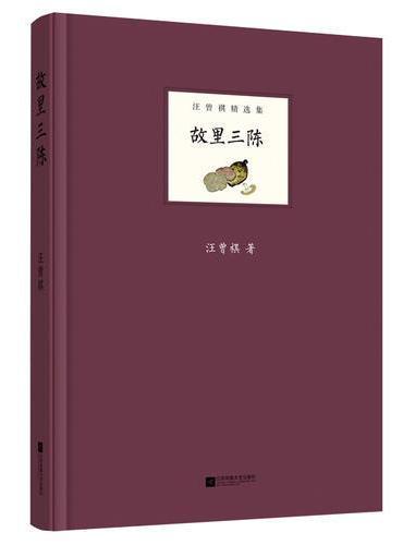 故里三陈-汪曾祺精选集