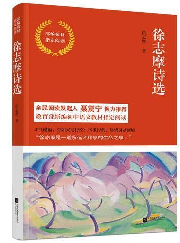徐志摩诗选-部编教材指定阅读