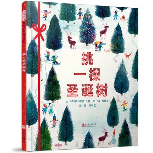 挑一棵圣诞树——(启发童书馆出品)