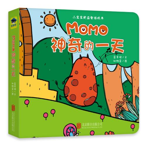 MOMO益智游戏书:MOMO神奇的一天