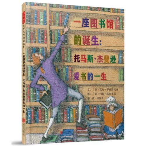 一座图书馆的诞生:托马斯?杰斐逊爱书的一生