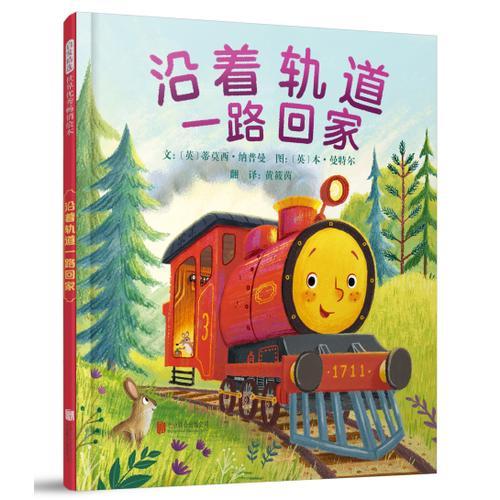 沿着轨道一路回家——小火车(启发童书馆出品)