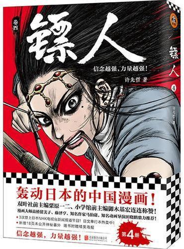 镖人4(轰动日本的中国漫画!)