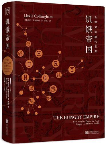 饥饿帝国:食物塑造现代世界(饥饿与味道是推进文明进程的重要力量,从二十餐看现代世界的形成。)