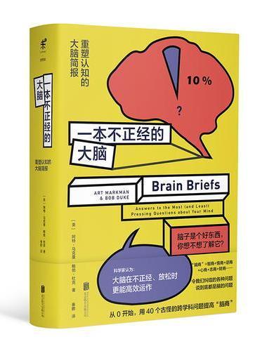 一本不正经的大脑:重塑认知的大脑简报