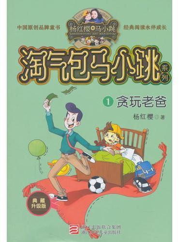 杨红樱淘气包马小跳系列 典藏升级版:贪玩老爸