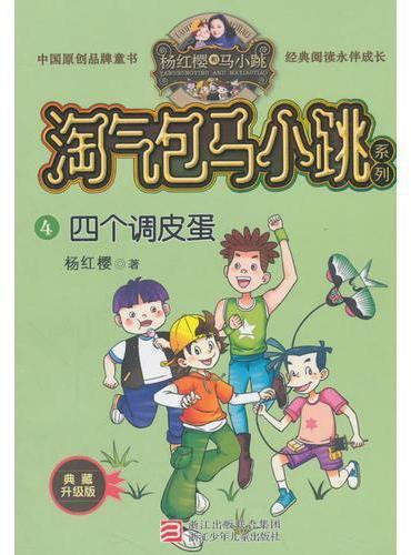 杨红樱淘气包马小跳系列 典藏升级版:四个调皮蛋
