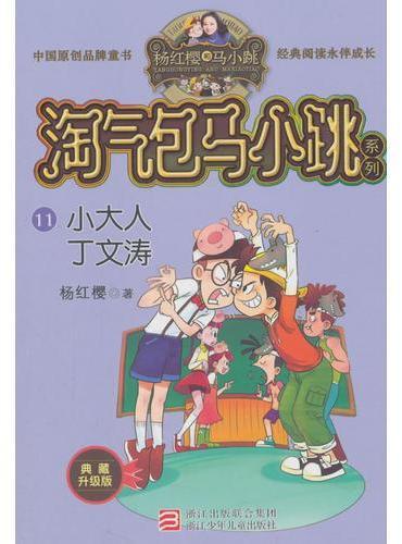 杨红樱淘气包马小跳系列 典藏升级版:小大人丁文涛