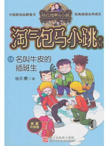 杨红樱淘气包马小跳系列 典藏升级版:名叫牛皮的插班生