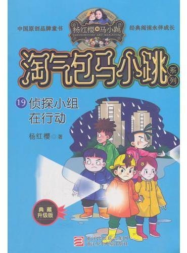 杨红樱淘气包马小跳系列 典藏升级版:侦探小组在行动