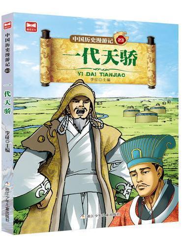 中国历史漫游记:一代天骄