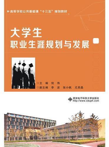 大学生职业生涯规划与发展