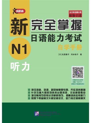 新完全掌握日语能力考试自学手册 N1听力