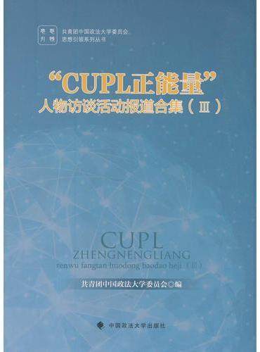 """""""CUPL正能量""""人物访谈活动报道合集 III"""