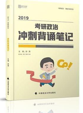 2019考研政治冲刺背诵笔记