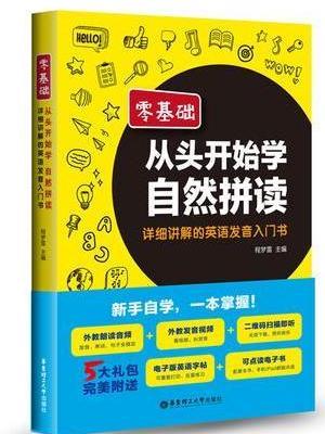 零基础.从头开始学自然拼读:详细讲解的英语发音入门书(附送音频.可点读有声电子书)