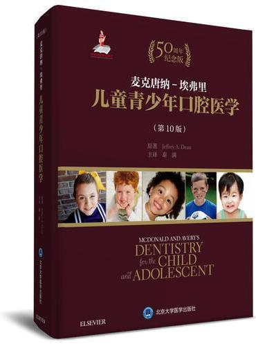 麦克唐纳埃弗里儿童青少年口腔医学(第10版)
