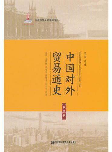 中国对外贸易通史(第三卷)