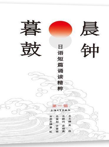 晨钟暮鼓:日语短篇诵读精粹(第一辑)