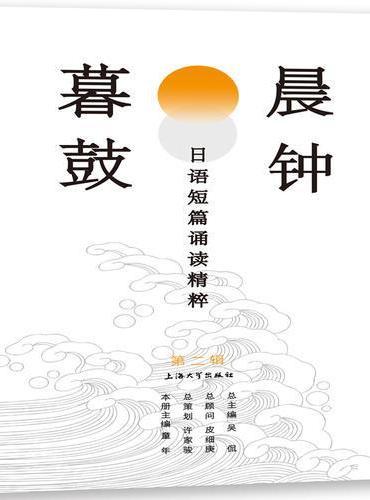 晨钟暮鼓:日语短篇诵读精粹(第二辑)