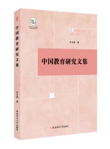 中国教育研究文集