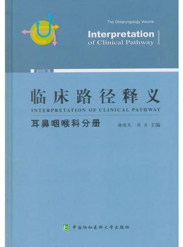 临床路径释义·耳鼻咽喉科分册