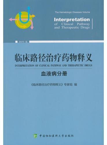 临床路径治疗药物释义·血液病分册