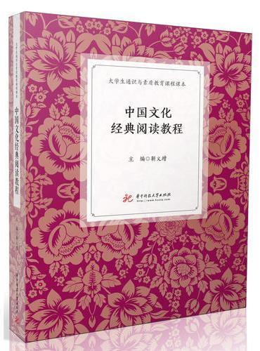 中国文化经典阅读教程