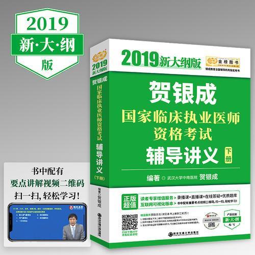 2019贺银成国家临床执业医师资格考试辅导讲义(下册)
