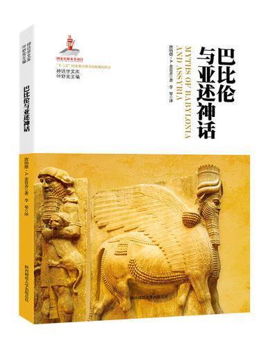 神话学文库·巴比伦与亚述神话